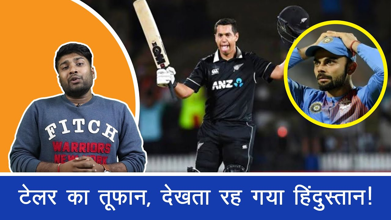 India vs New Zealand: Ross Taylor becomes first player to achieve ...