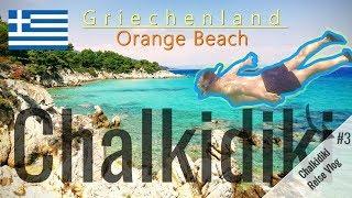 Griechenland Chalkidiki 🇬🇷🌞 Reise Vlog3/5 🏖️