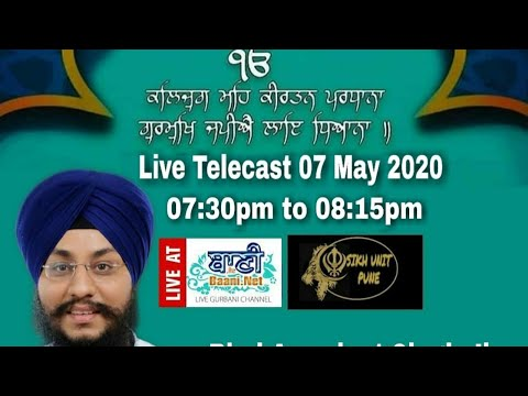 Live-Now-Bhai-Amarjeet-Singh-Patiala-Wale-7-May-2020-Gurbani-Kirtan-2020