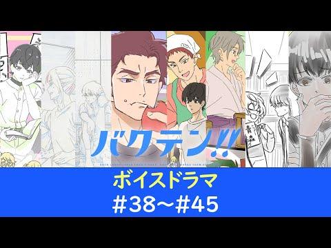 オリジナルTVアニメ『バクテン!!』ボイスドラマ#38~#45