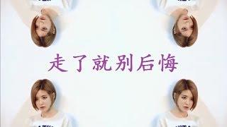 走了就别后悔 DJ SODA (MV)  (独家呈现)