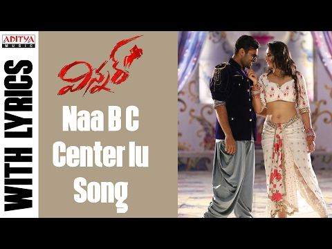 Naa B C Center'lu Full Song With English Lyrics    Winner Movie    SaiDharamTej,RakulPreet  ThamanSS