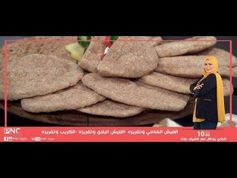 طريقه عمل العيش البلدي والشامي والكريب وتفريزهم | الشيف نونا | البلدي يوكل | رمضان | PNCFOOD