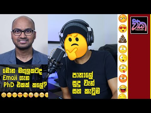 🤔 Why Did He Do A PhD In Emoji?👨‍🎓 Podcast With Dr. Sanjaya Wijeratne