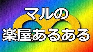 楽屋での関ジャニ∞丸山隆平あるあるが簡単に想像できすぎるw 関ジャニ☆...