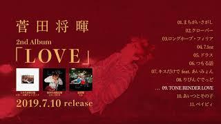 菅田将暉 2nd Album『LOVE』全曲ダイジェスト トレーラー