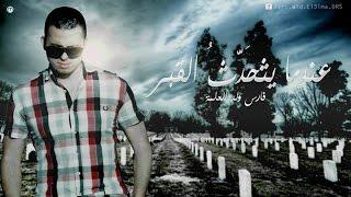 جديد فارس ولد العلمة - عندما يتحدث القبر-1080p-HD-Frs Wld El3lmA