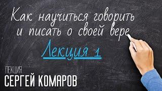 Как научиться говорить и писать о своей вере. Сергей Комаров