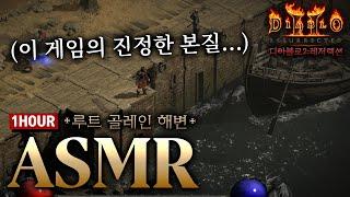 [1시간] 디아블로2 레저렉션 알파 ASMR - 루트 …
