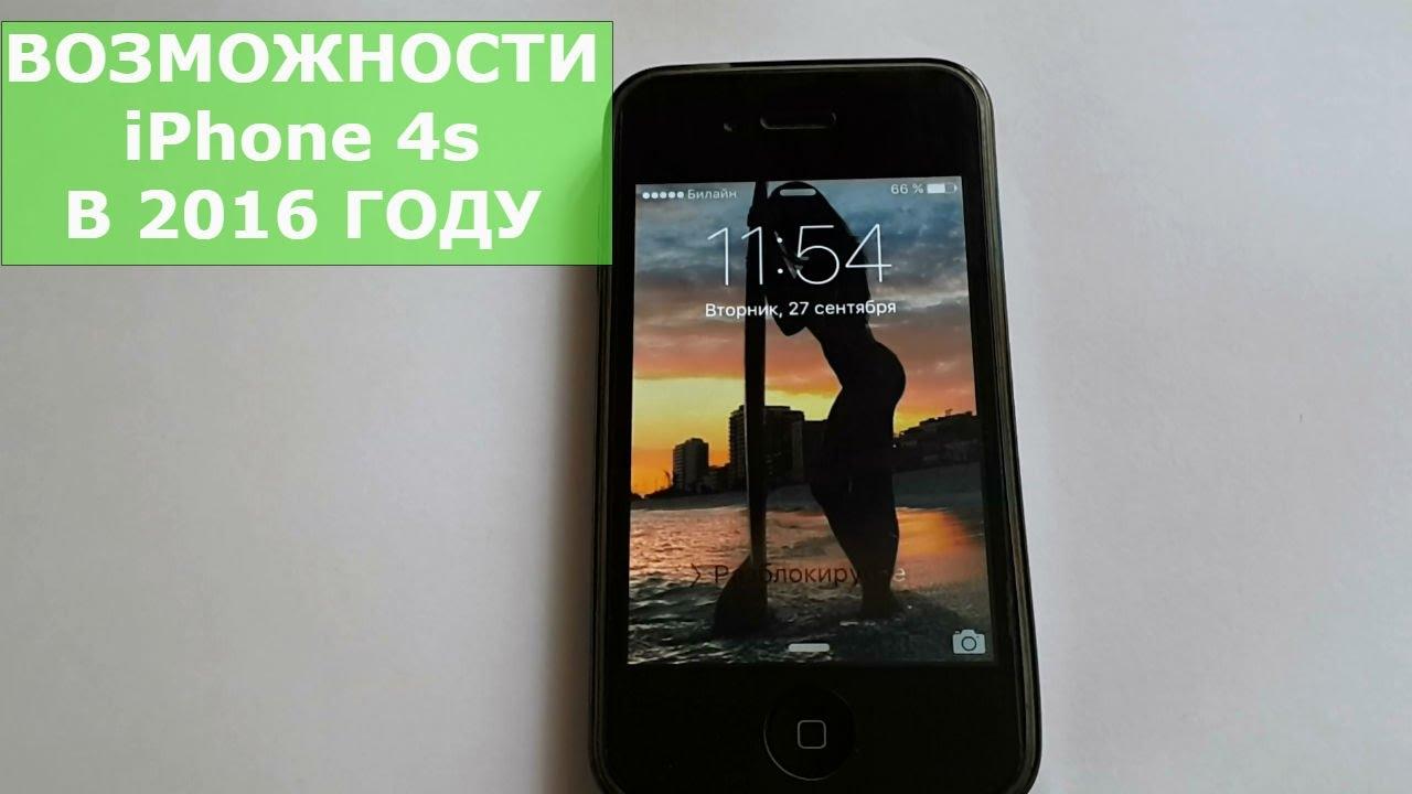 Как купить б/у iPhone. 13 Советов (iPhone: 3G/3GS/4/4S/5/5S/5C/6/6 .