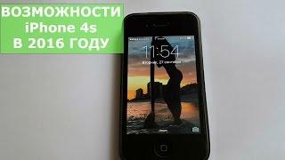 Смотреть видео стандартноя прошивка на iphone 4s