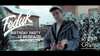 FEDUK - BIRTHDAY PARTY | 12 ФЕВРАЛЯ/МОСКВА