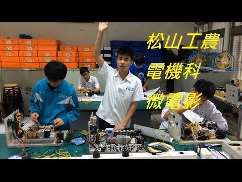 松山工農電機科微電影 - YouTube