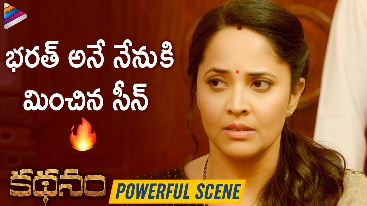 Download Kathanam Movie Powerful Scene   Anasuya   Dhanraj   2019 Latest Telugu Movies   Telugu FilmNagar