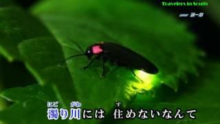 「北のほたる酒」、三山ひろしさん、唄ってみました、。2016年5月11日発...
