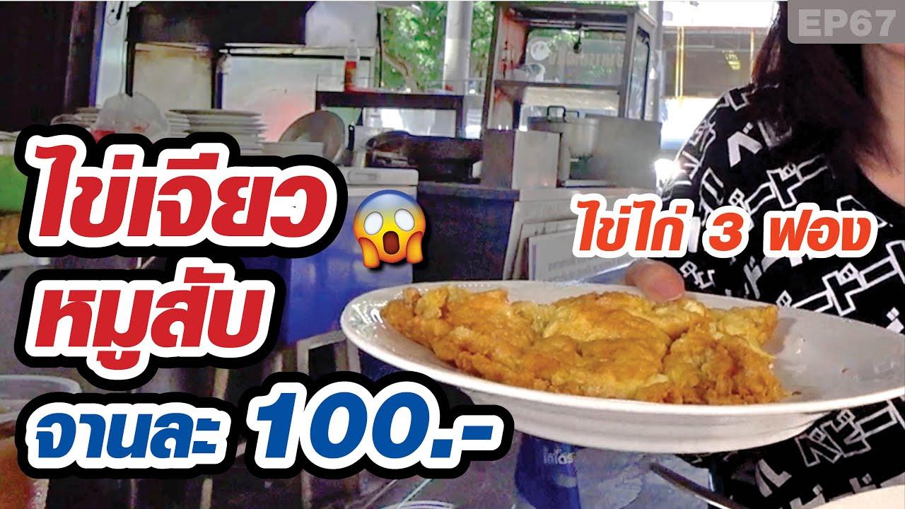 ข้าวกะเพราหมูกรอบ จานละ 80 บาท ไข่เจียวหมูสับ จานละ 100 บาท