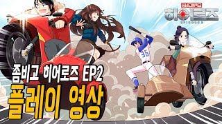 [티저] 히어로즈 EP2 플레이영상