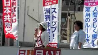 瀬戸恵子街頭演説20090819 ②