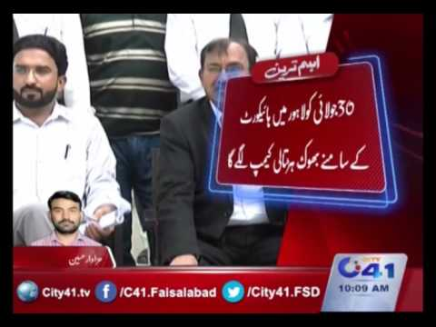 41 Breaking: Lawyers strike after rejecting demand of creation of Faisalabad bench