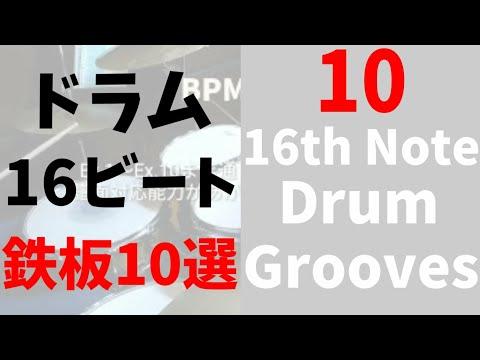 ドラムフレーズ集 16ビート リズムパターン 鉄板10選 (楽譜付)