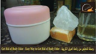 وصفة للتخلص من رائحة العرق الكريهة - Get Rid of Body Odor - Easy Way to Get Rid of Body Odor