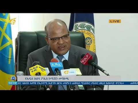 News: Arrests perplex Addis Abeba residents as city police