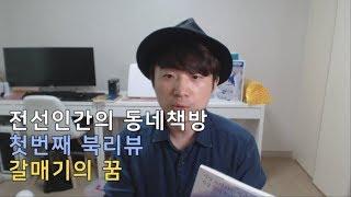갈매기의꿈 리뷰 청소년권장도서 전선인간리뷰,The Dr…