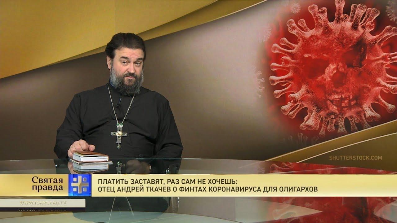 Платить заставят, раз сам не хочешь: Отец Андрей Ткачев о финтах коронавируса для олигархов