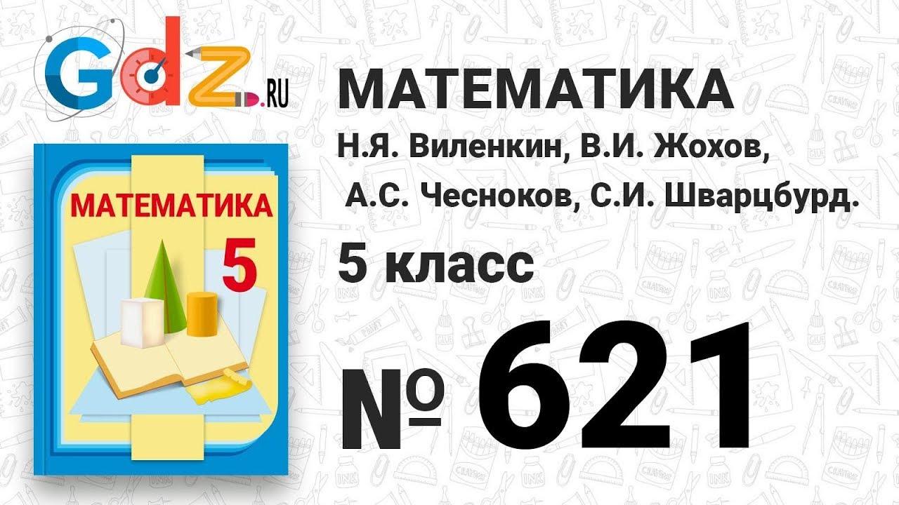 Решить задачу по математике 5 класса 621 н я виленкин в и жохов а с чесноков с и шварцбурд
