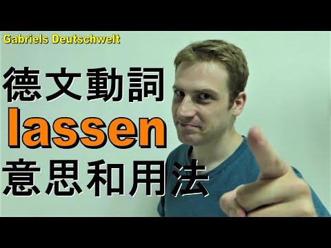 德文動詞 Lassen 意思和用法 - 學習德文- Deutsch Lernen A1 A2 B1 B2 ~歡迎分享~感謝按讚~多多分享~等你留言~