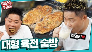 [Drinking MukBang] Hyun JooYup's  Giant Beef Pancakes! In One Bite? (feat. Two Types of Rice Wine)