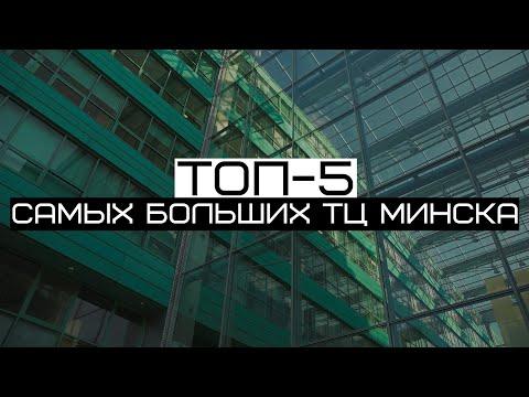 ТОП 5 самых больших торговых центров Минска