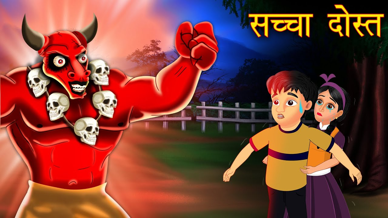 सच्चा दोस्त | Hindi Kahaniya || Hindi Kahaniya | Moral Kahani |हिंदी कहानियां |Fairy Tales in Hindi