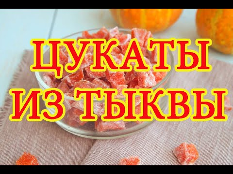 Цукаты из тыквы / Candied Pumpkin
