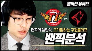 👨🏫고품격 분석방송! 앰비션의 SKT T1 vs 그리핀, 밴픽분석! (feat. 구원올라프)