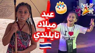 نور تحتفل بعيد ميلادها في بوكيت 🌸🎈🎉