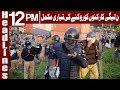 Containers Placed To Bar PML-N Wokers From Welcoming Criminals | Headlines 12PM|12July| Express News