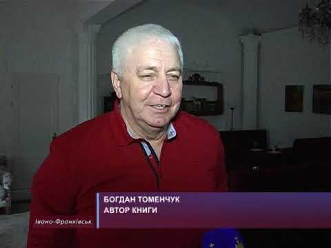 """""""Жінка з одного вірша"""" Богдана Томенчука"""