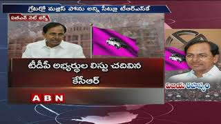 CM KCR Controversial Comments