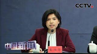 [中国新闻] 国台办:台当局强推恶法 终将自食恶果 | CCTV中文国际