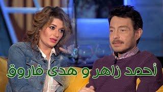 """شيماء سيف تغني """"بوس الواوا"""" لأحمد زاهر وزوجته!"""