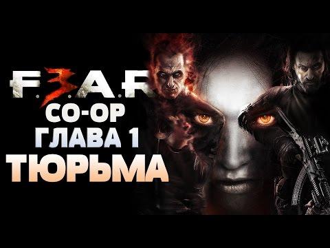 Совместное прохождение FEAR 3(CO-OP) — Глава 1: Тюрьма (Русская озвучка)[60FPS]