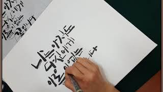 캘리그라피 수채화캘리 예쁜글씨체 모음 사당한국문화센터