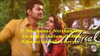 Neethane - Mersal (Karaoke for male singers)