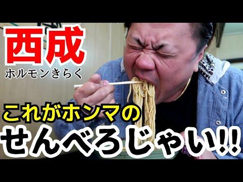 【西成】ホルモンと焼酎ストレートで本物のせんべろを教えます!日雇い労働者達に愛され続ける食堂!【ホルモンきらく】