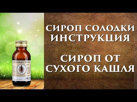 Как пить сироп корня солодки