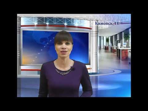 Кимовск ТВ выпуск от 15.02.2019