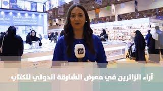 آراء الزائرين في معرض الشارقة الدولي للكتاب