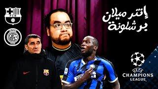 برشلونة و الانتر .. عايم في بحر الرأي شط القناعة مليان