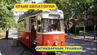 Крым Евпатория/Антикварный трамвай(Ребята в этом видео увидеть какие еще существуют трамваи в Крыму Евпатории... ○Партнерская программа AIR-http://..., 2016-08-24T15:01:13.000Z)